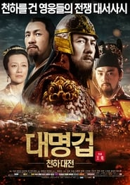 View Fall of Ming (2013) Movie poster on cokeandpopcorn.click