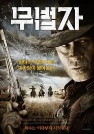 View Prey for Death (2015) Movie poster on cokeandpopcorn.click