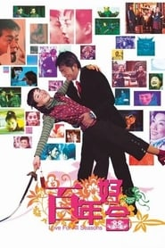 View Love for All Seasons (2003) Movie poster on Ganool