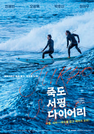 View Jukdo Surfing Diary (2020) Movie poster on SoapGate