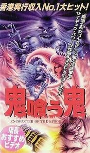귀타귀 1990 series tv