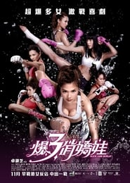 View Kick Ass Girls (2013) Movie poster on Ganool