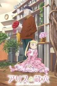 Alice & Zoroku Online