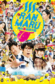 View Ranmaru: The Man with the God Tongue (2016) Movie poster on cokeandpopcorn
