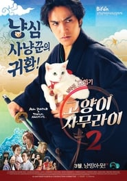 View Samurai Cat 2: A Tropical Adventure (2015) Movie poster on 123movies