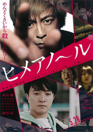 View Himeanole (2016) Movie poster on Ganool