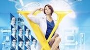 Doctor-X - Daimon Michiko