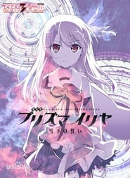 Fate/kaleid liner Prisma☆Illya - Sekka no Chikai FULL MOVIE