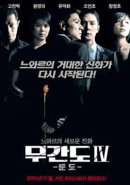 무간도 2007 series tv