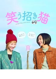 View Laughing Lucky Cats (2017) Movie poster on Ganool