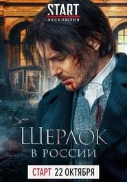 Serie streaming | voir Sherlock: The Russian Chronicles en streaming | HD-serie