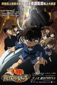 View Detective Conan: Full Score of Fear (2008) Movie poster on Ganool