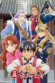 Shin Chuuka Ichiban! series tv