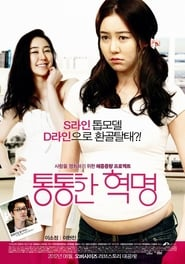 View Plump Revolution (2012) Movie poster on cokeandpopcorn.click
