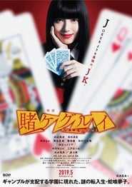 View Kakegurui (2019) Movie poster on 123movies