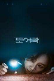 View Door Lock (2018) Movie poster on 123movies