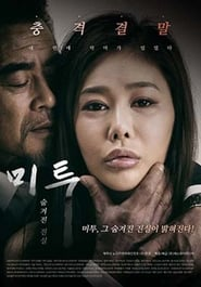 View Me Too Hidden Truth (2018) Movie poster on Ganool