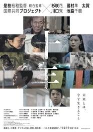 View Ten Years Japan (2018) Movie poster on Ganool