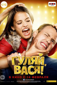 Poster Movie Have Fun, Vasya! 2017