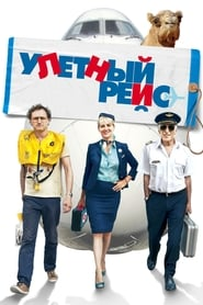 View Low Cost (2011) Movie poster on cokeandpopcorn.click