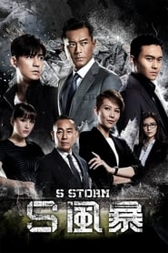 View S Storm (2016) Movie poster on Ganool