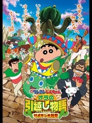 View Crayon Shin-chan: My Moving Story! Cactus Large Attack! (2015) Movies poster on Ganool