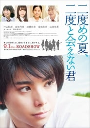 View Second Summer, Never See You Again (2017) Movie poster on Ganool