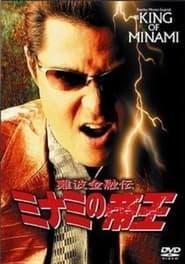 King Of Minami 20 Kizuna series tv