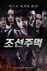 View Joseon Fist (2020) Movie poster on SoapGate