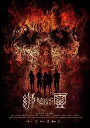 View Binding Souls (2019) Movie poster on SoapGate