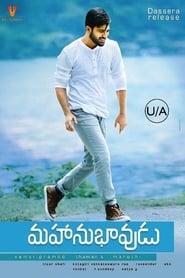 View Mahanubhavudu (2017) Movie poster on cokeandpopcorn.click