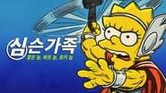 Les Simpson: Le Bon, le Bart et le Loki wallpaper