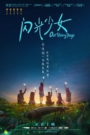 View Our Shining Days (2017) Movie poster on Ganool