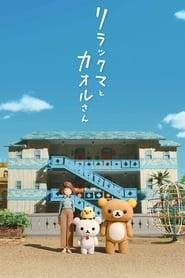 Serie streaming   voir Rilakkuma et Kaoru en streaming   HD-serie