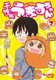 干物妹!うまるちゃん OVA series tv