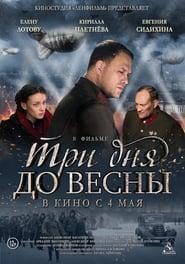 Poster Movie Три дня до весны 2017