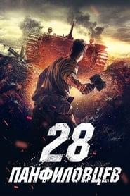 Les 28 de Panfilov  film complet