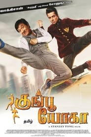 Poster Movie Kung Fu Yoga 2017