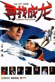 Kung Fu Master FULL MOVIE