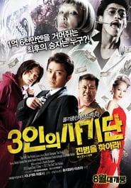 View One Third (2014) Movie poster on Ganool123