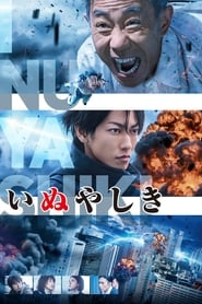View Inuyashiki (2018) Movie poster on cokeandpopcorn.click