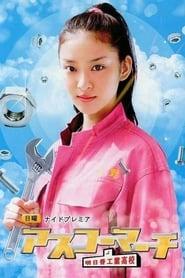 Serie streaming | voir Asuko March! en streaming | HD-serie