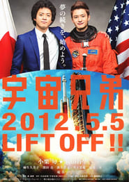 View Space Brothers (2012) Movie poster on Ganool