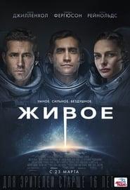Poster Movie Life 2017