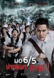 View Make Me Shudder 3 (2015) Movie poster on Ganool
