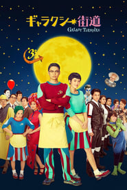 View Galaxy Turnpike (2015) Movie poster on Ganool
