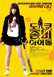 View Tokyo Living Dead Idol (2018) Movie poster on Ganool
