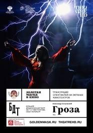 Золотая Маска: Гроза  poster