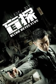 View Blind Detective (2013) Movie poster on 123movies