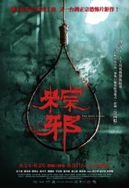 View The Rope Curse (2018) Movie poster on Fmovies